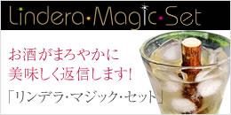 お酒がまろやかに、美味しく変身します!「リンデラ・マジック・セット」